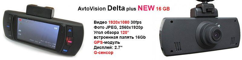 AvtoVision Delta PLUS NEW 16 Гб.jpg