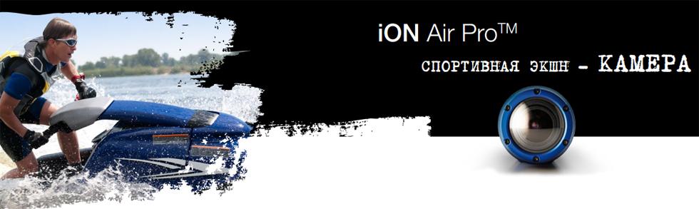 ION Air Pro™Plus-3.jpg